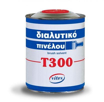 Εικόνα της Διαλυτικό πινέλου Τ300