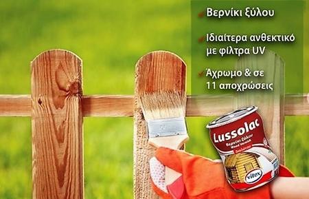 Εικόνα για την κατηγορία Bερνίκια & συντηρητικά ξύλου διαλύτη